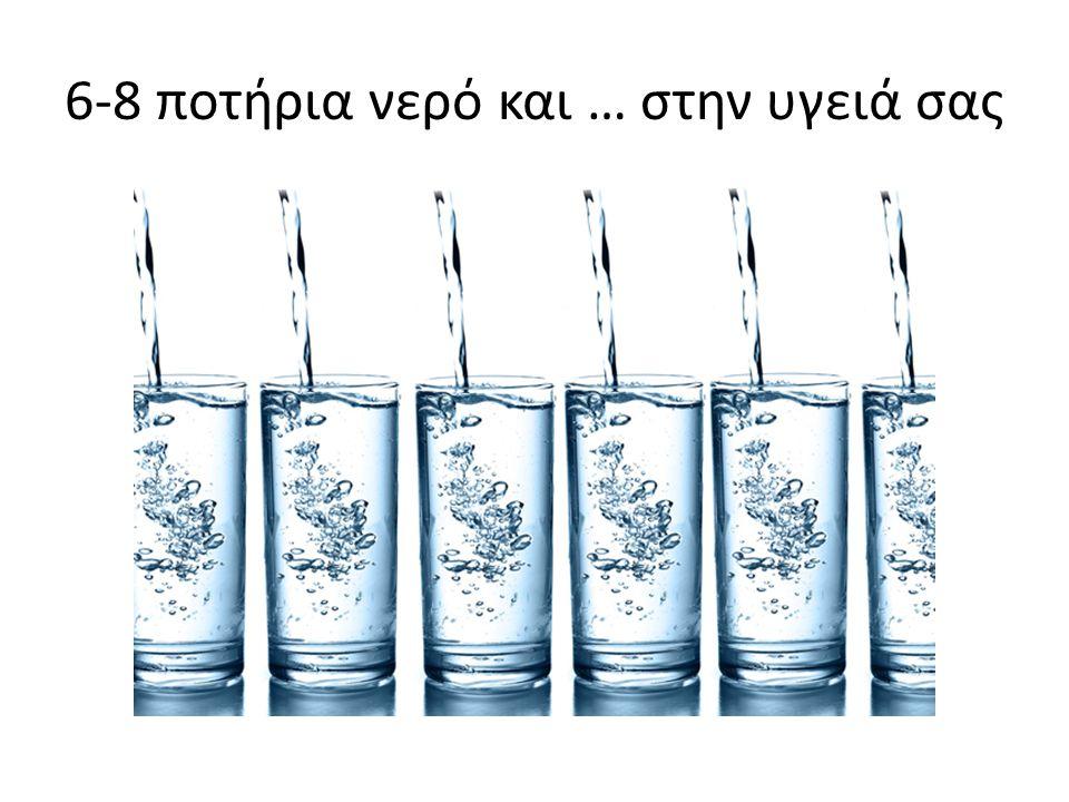 6-8 ποτήρια νερό και … στην υγειά σας