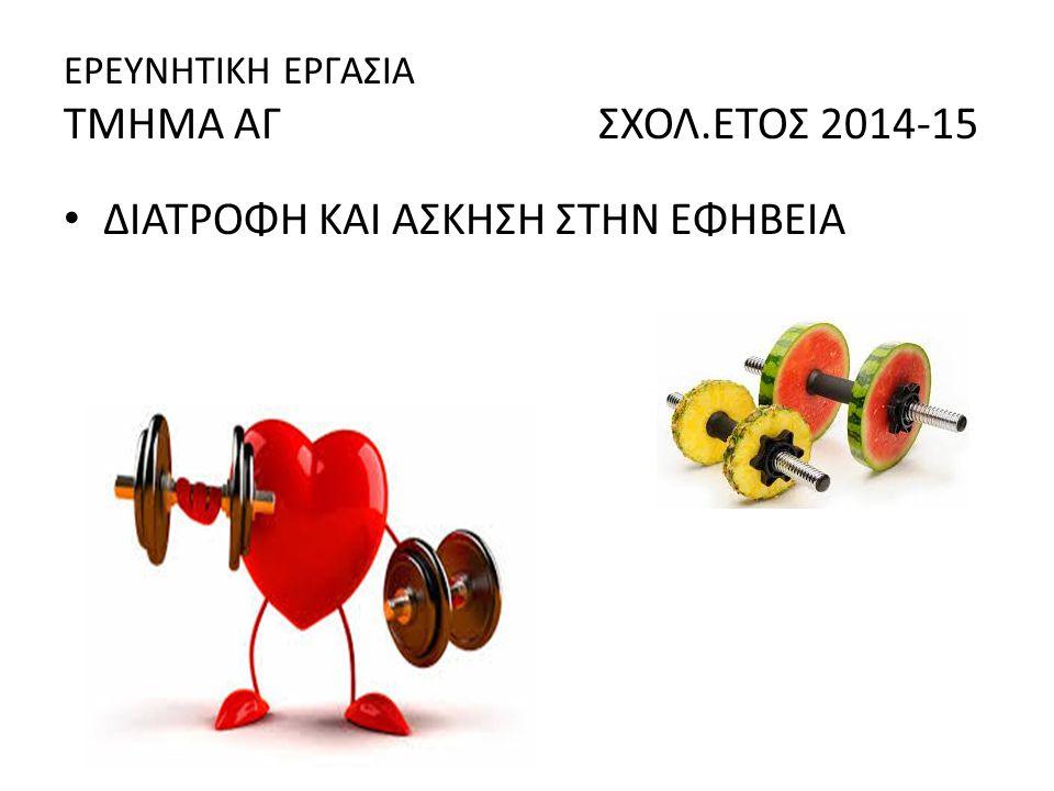 ΕΡΕΥΝΗΤΙΚΗ ΕΡΓΑΣΙΑ ΤΜΗΜΑ ΑΓ ΣΧΟΛ.ΕΤΟΣ 2014-15