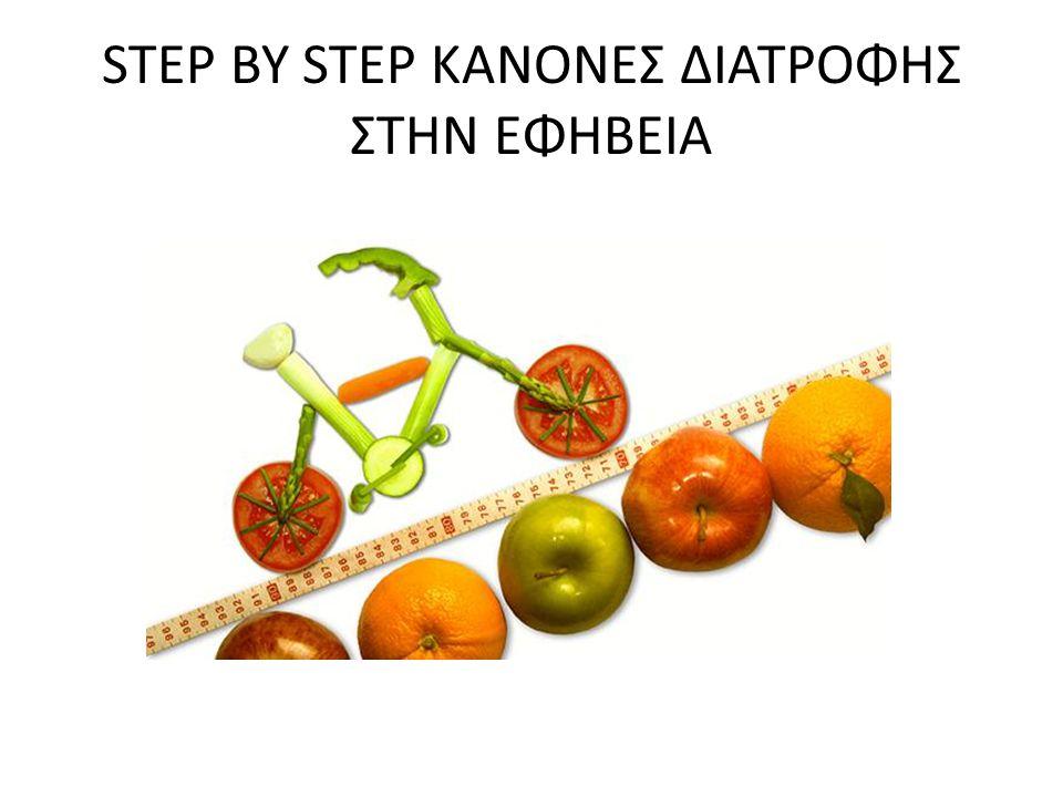STEP BY STEP ΚΑΝΟΝΕΣ ΔΙΑΤΡΟΦΗΣ ΣΤΗΝ ΕΦΗΒΕΙΑ