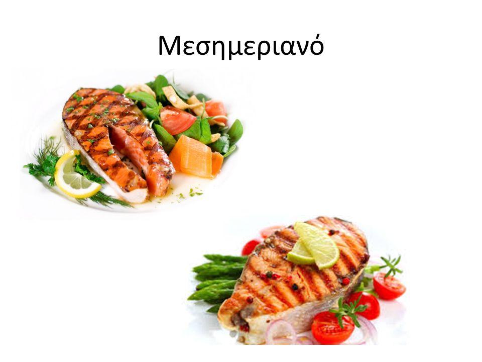 Μεσημεριανό