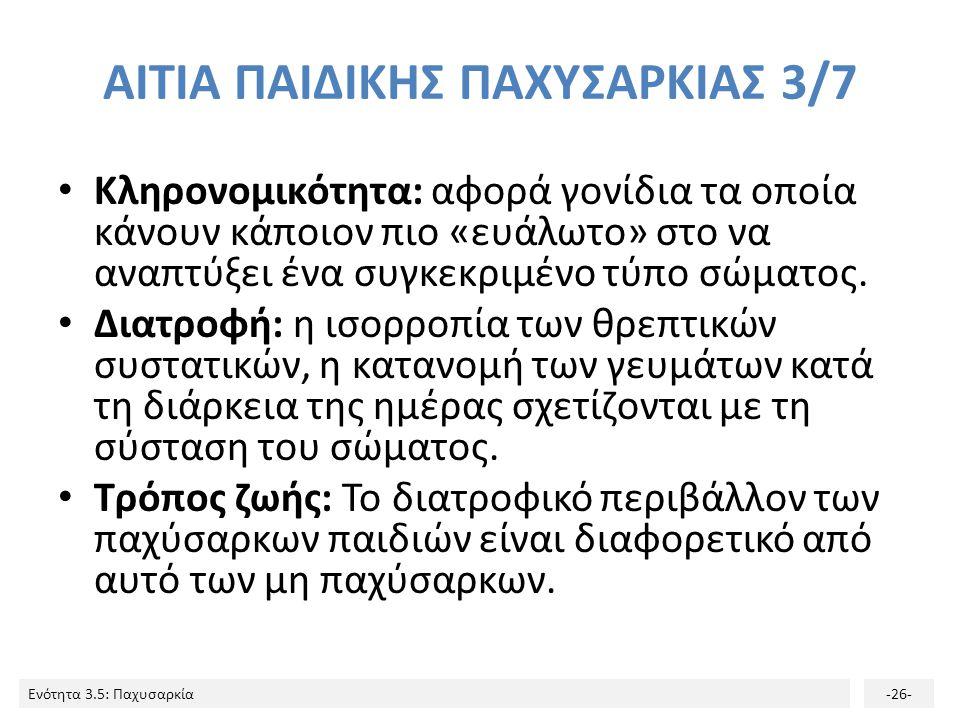 ΑΙΤΙΑ ΠΑΙΔΙΚΗΣ ΠΑΧΥΣΑΡΚΙΑΣ 3/7