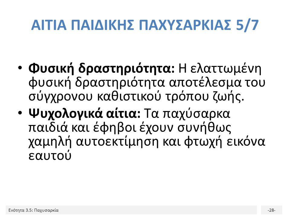 ΑΙΤΙΑ ΠΑΙΔΙΚΗΣ ΠΑΧΥΣΑΡΚΙΑΣ 5/7