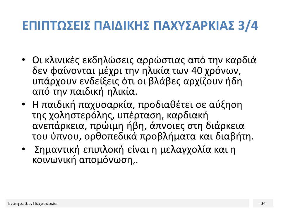 ΕΠΙΠΤΩΣΕΙΣ ΠΑΙΔΙΚΗΣ ΠΑΧΥΣΑΡΚΙΑΣ 3/4