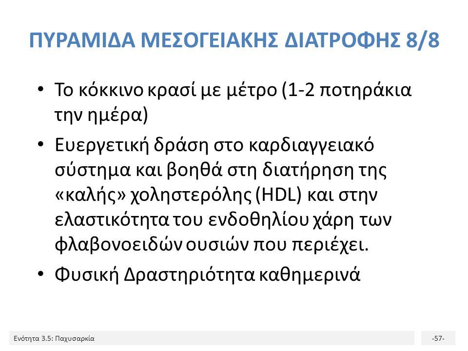 ΠΥΡΑΜΙΔΑ ΜΕΣΟΓΕΙΑΚΗΣ ΔΙΑΤΡΟΦΗΣ 8/8