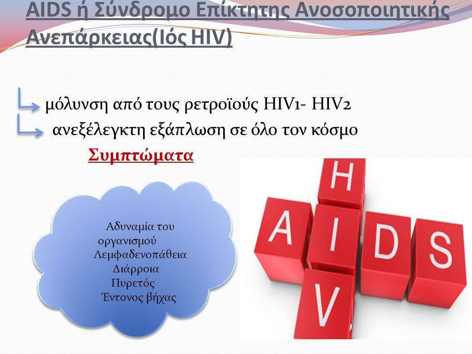 AIDS ή Σύνδρομο Επίκτητης Ανοσοποιητικής Ανεπάρκειας(Ιός HIV)