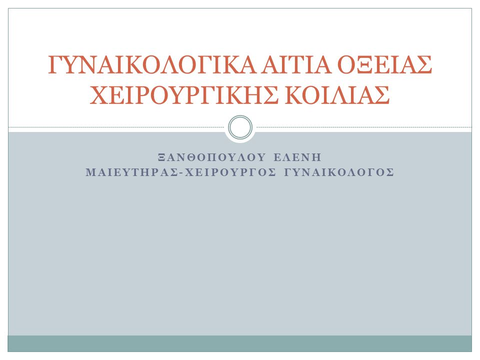 ΓΥΝΑΙΚΟΛΟΓΙΚΑ ΑΙΤΙΑ ΟΞΕΙΑΣ ΧΕΙΡΟΥΡΓΙΚΗΣ ΚΟΙΛΙΑΣ
