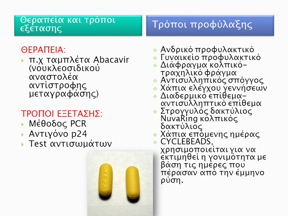 Τρόποι προφύλαξης Θεραπεία και τρόποι εξέτασης ΘΕΡΑΠΕΙΑ:
