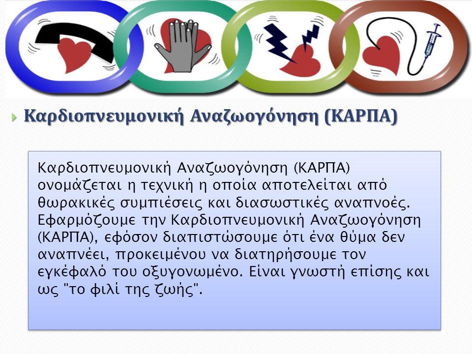 Καρδιοπνευμονική Αναζωογόνηση (ΚΑΡΠΑ)