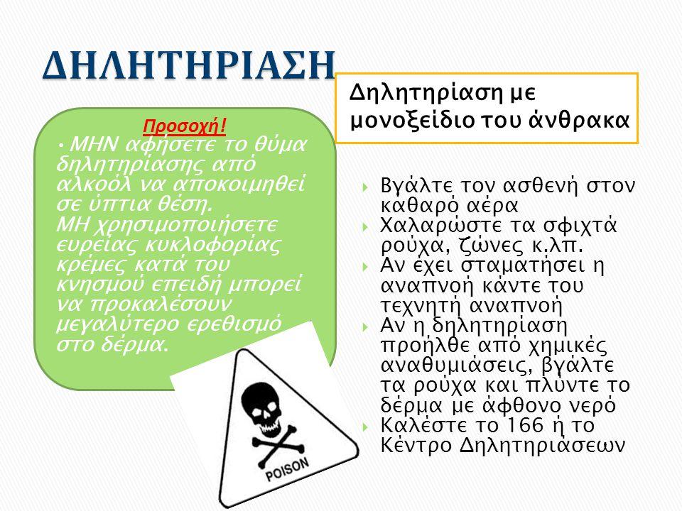 ΔΗΛΗΤΗΡΙΑΣΗ Δηλητηρίαση με μονοξείδιο του άνθρακα Προσοχή!