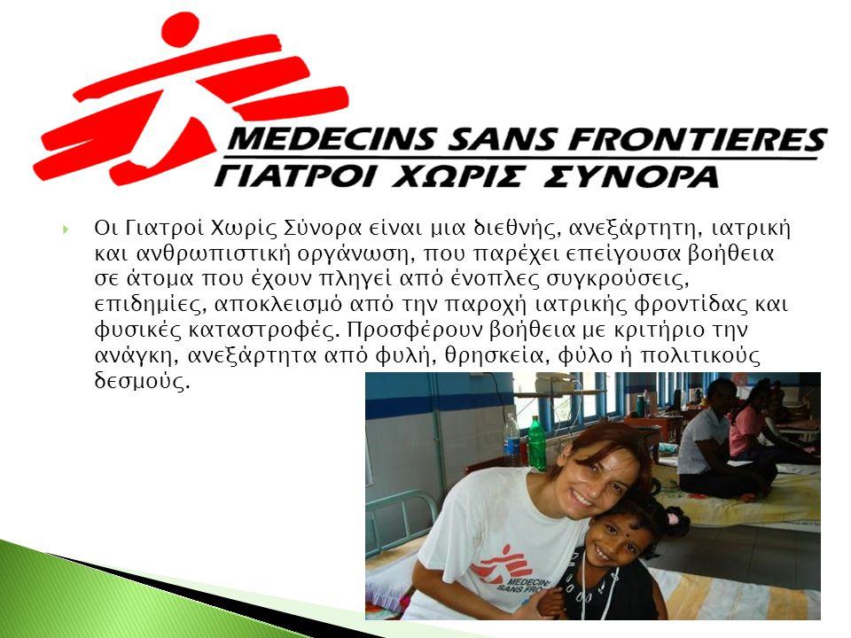 Οι Γιατροί Χωρίς Σύνορα είναι μια διεθνής, ανεξάρτητη, ιατρική και ανθρωπιστική οργάνωση, που παρέχει επείγουσα βοήθεια σε άτομα που έχουν πληγεί από ένοπλες συγκρούσεις, επιδημίες, αποκλεισμό από την παροχή ιατρικής φροντίδας και φυσικές καταστροφές.