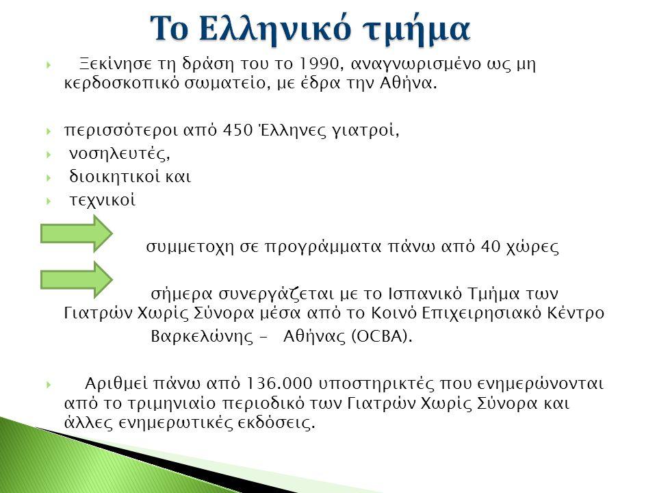 Το Ελληνικό τμήμα Ξεκίνησε τη δράση του το 1990, αναγνωρισμένο ως μη κερδοσκοπικό σωματείο, με έδρα την Αθήνα.