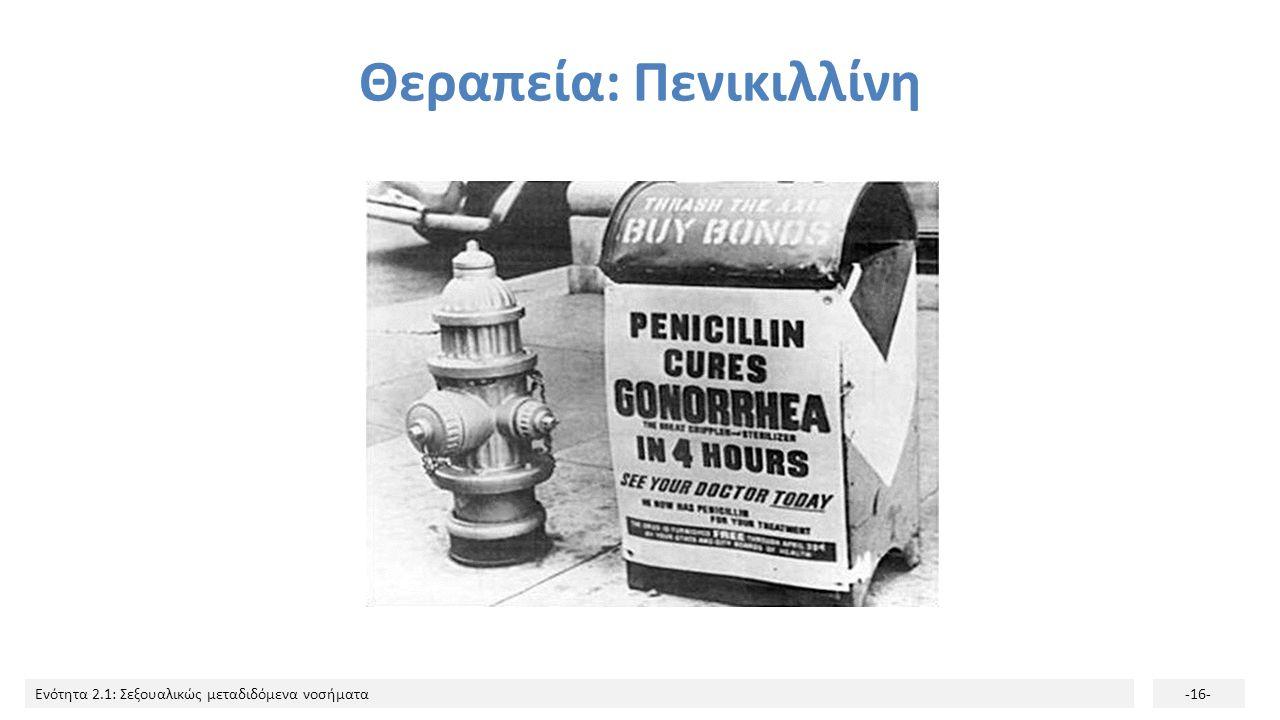 Θεραπεία: Πενικιλλίνη
