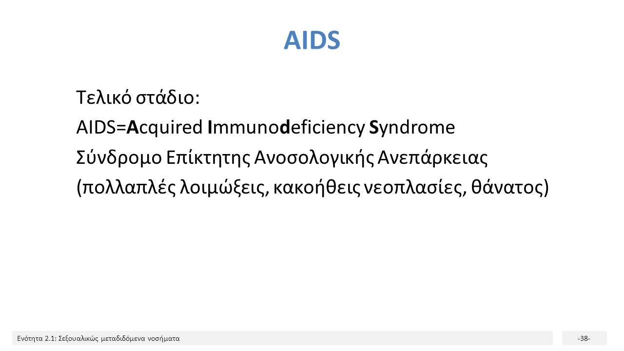 AIDS Τελικό στάδιο: AIDS=Acquired Immunodeficiency Syndrome