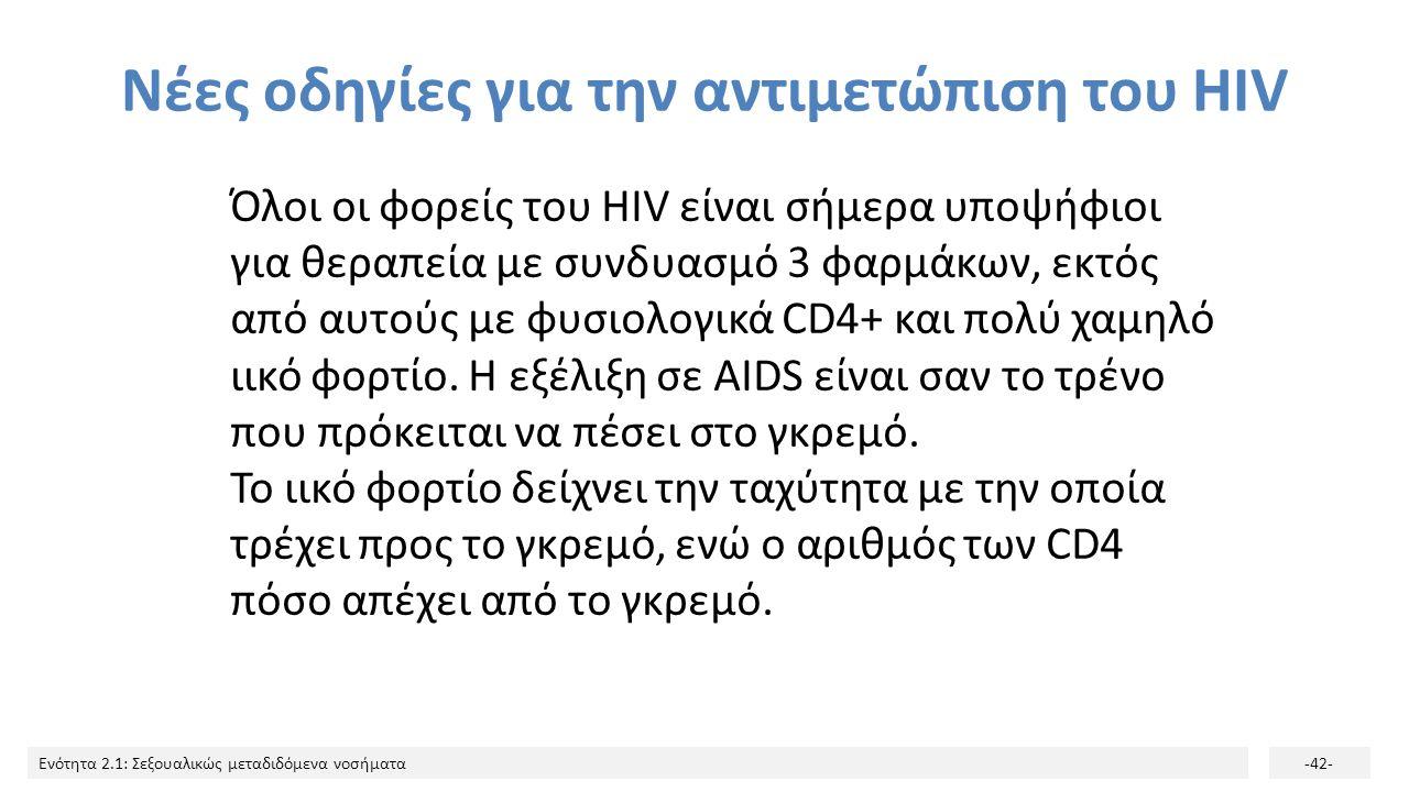 Νέες οδηγίες για την αντιμετώπιση του HIV