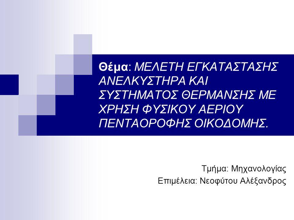 Τμήμα: Μηχανολογίας Επιμέλεια: Νεοφύτου Αλέξανδρος