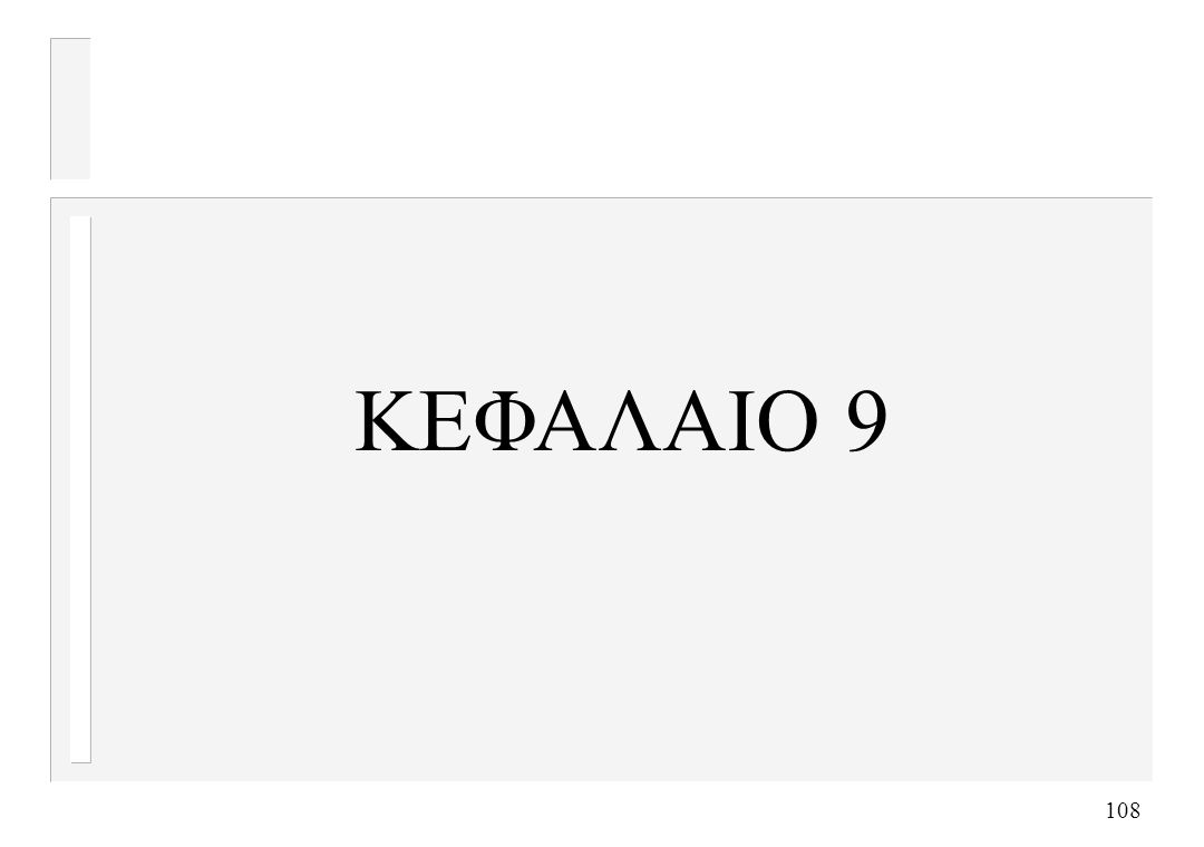 ΚΕΦΑΛΑΙΟ 9