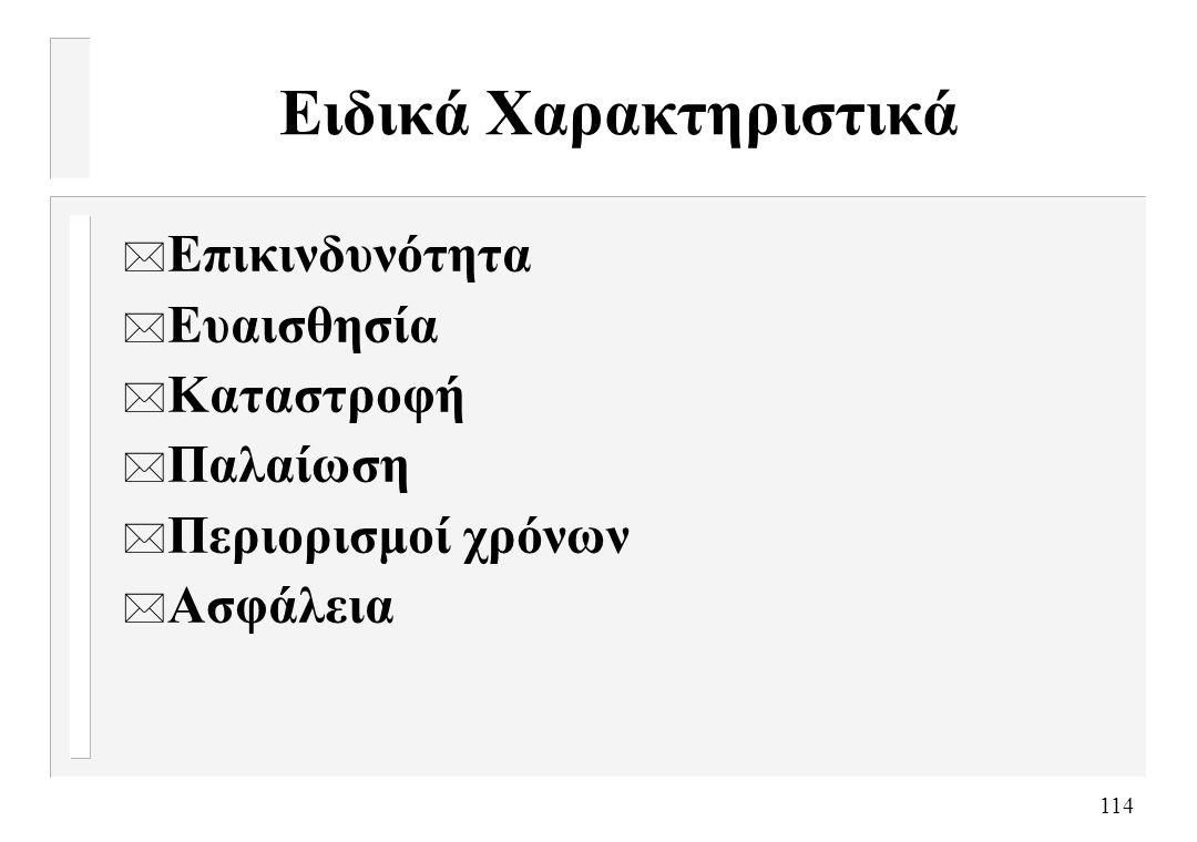 Ειδικά Χαρακτηριστικά