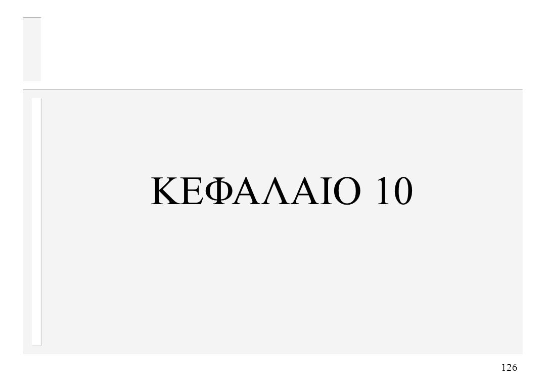 ΚΕΦΑΛΑΙΟ 10