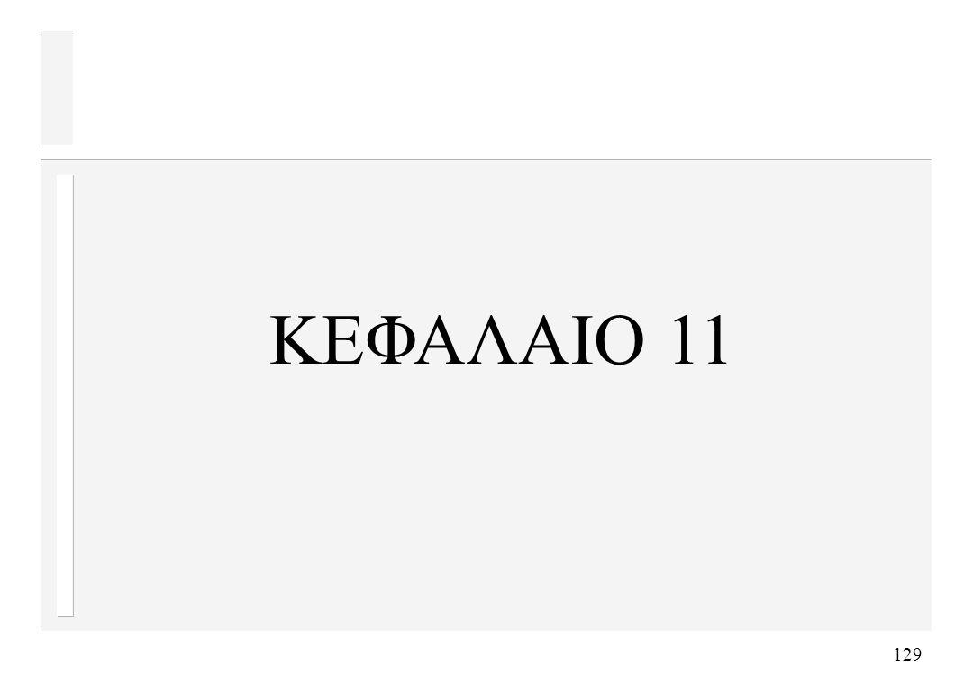 ΚΕΦΑΛΑΙΟ 11