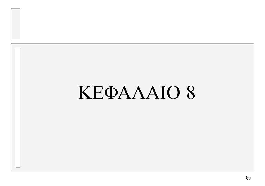 ΚΕΦΑΛΑΙΟ 8