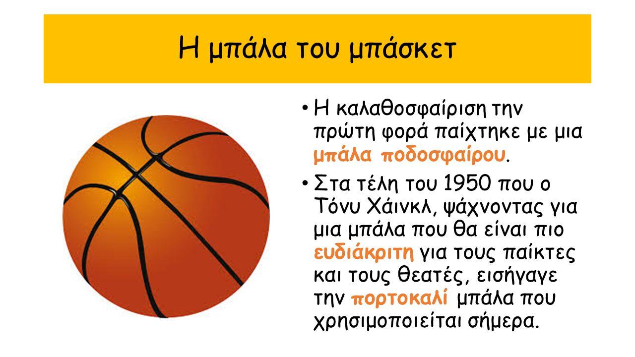 Η μπάλα του μπάσκετ Η καλαθοσφαίριση την πρώτη φορά παίχτηκε με μια μπάλα ποδοσφαίρου.
