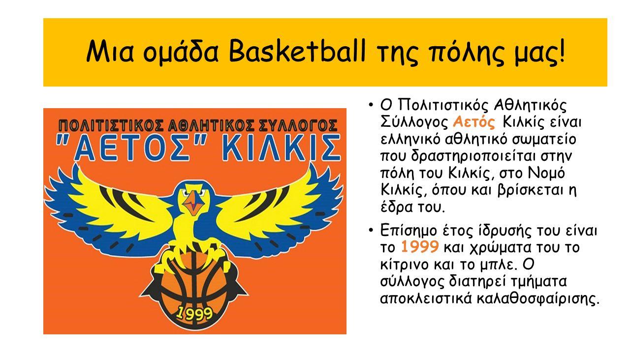 Μια ομάδα Basketball της πόλης μας!