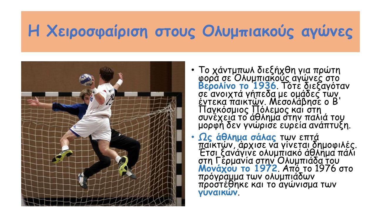 Η Χειροσφαίριση στους Ολυμπιακούς αγώνες