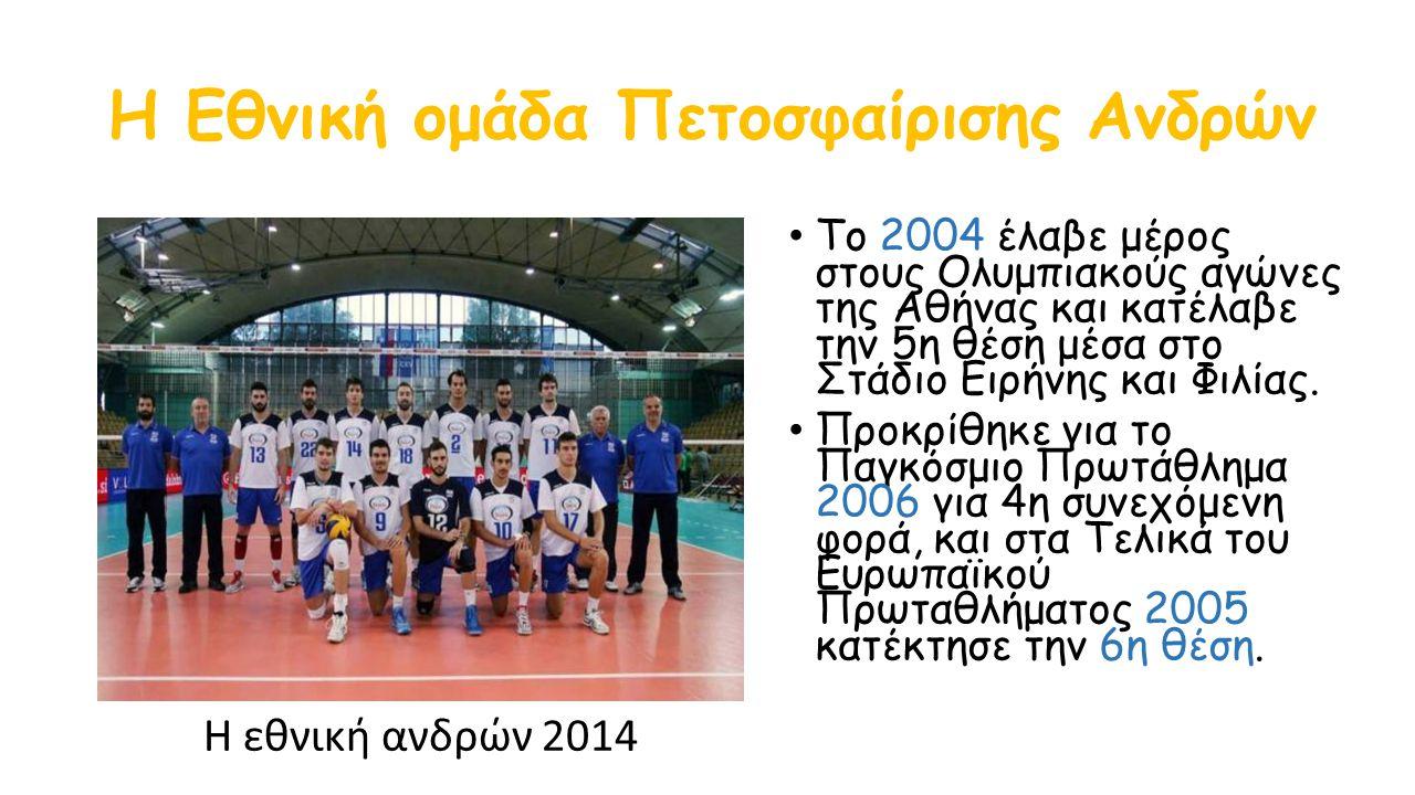 Η Εθνική ομάδα Πετοσφαίρισης Ανδρών
