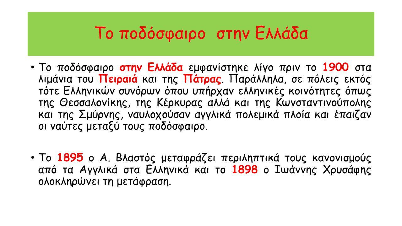 Το ποδόσφαιρο στην Ελλάδα