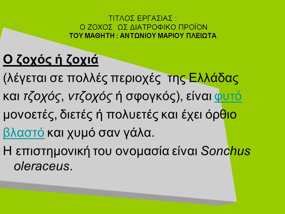 (λέγεται σε πολλές περιοχές της Ελλάδας