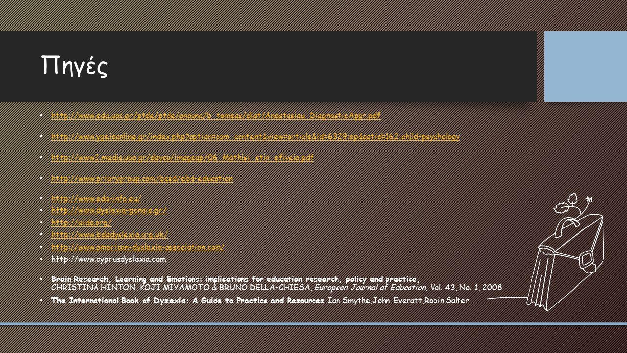 Πηγές http://www.edc.uoc.gr/ptde/ptde/anounc/b_tomeas/diat/Anastasiou_DiagnosticAppr.pdf.
