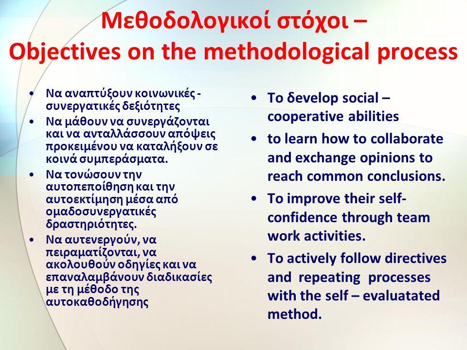 Μεθοδολογικοί στόχοι – Objectives on the methodological process
