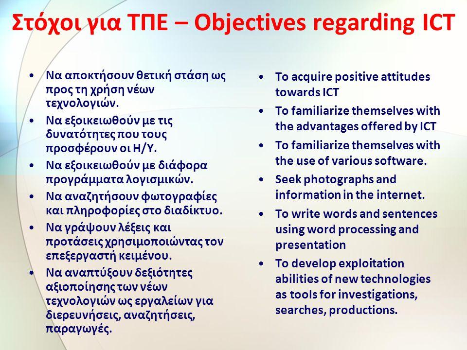 Στόχοι για ΤΠΕ – Objectives regarding ICT