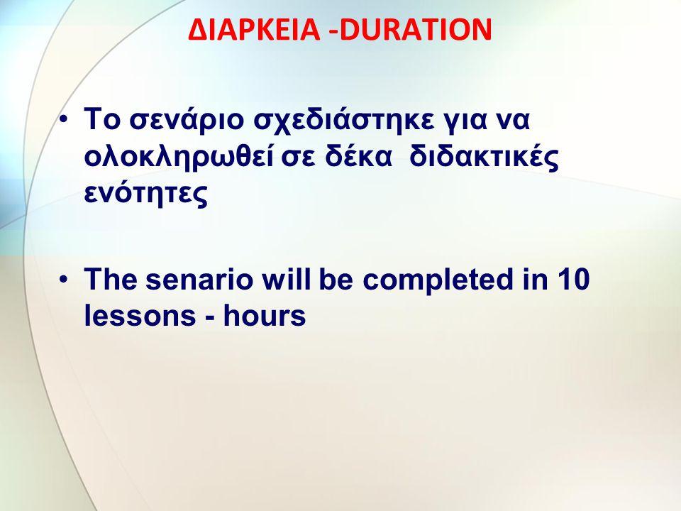 ΔΙΑΡΚΕΙΑ -DURATION Το σενάριο σχεδιάστηκε για να ολοκληρωθεί σε δέκα διδακτικές ενότητες.