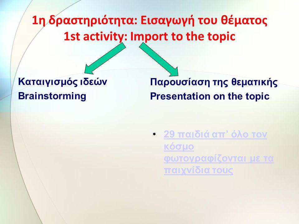 1η δραστηριότητα: Εισαγωγή του θέματος 1st activity: Import to the topic