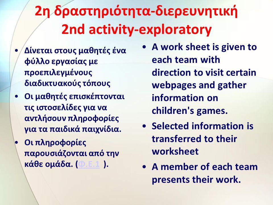 2η δραστηριότητα-διερευνητική 2nd activity-exploratory
