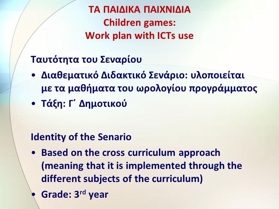 ΤΑ ΠΑΙΔΙΚΑ ΠΑΙΧΝΙΔΙΑ Children games: Work plan with ICTs use