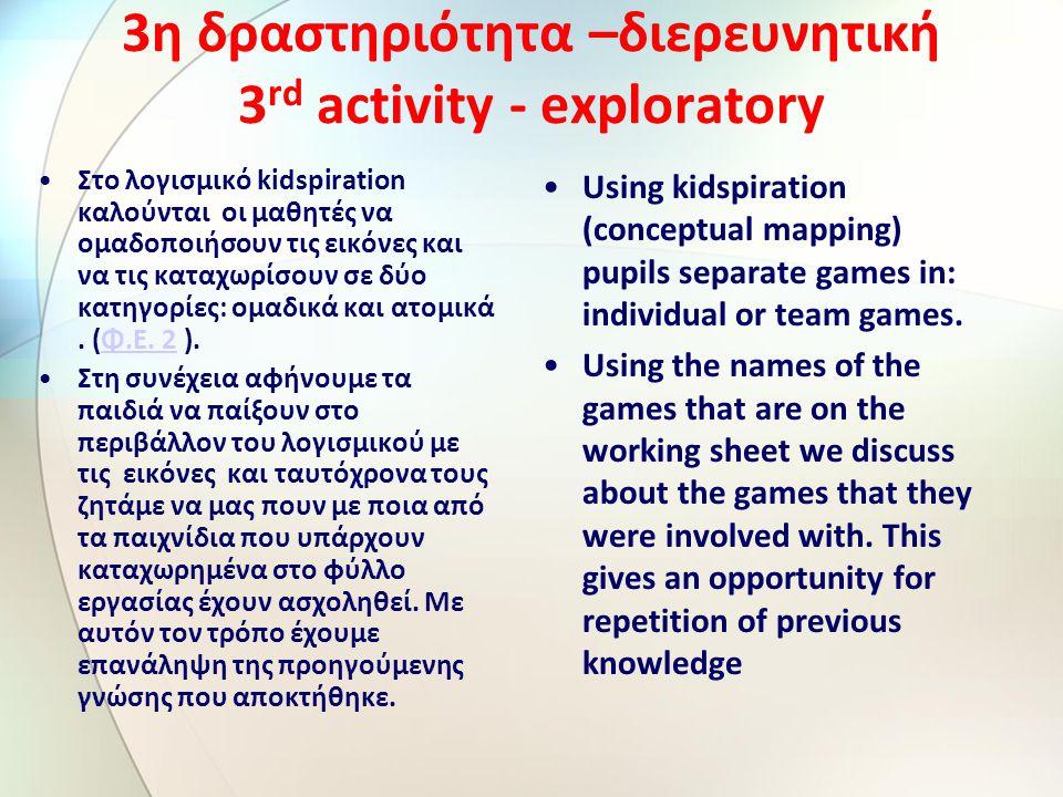 3η δραστηριότητα –διερευνητική 3rd activity - exploratory