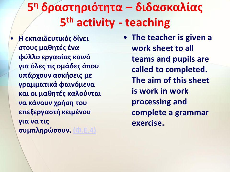 5η δραστηριότητα – διδασκαλίας 5th activity - teaching