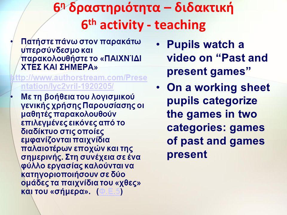 6η δραστηριότητα – διδακτική 6th activity - teaching