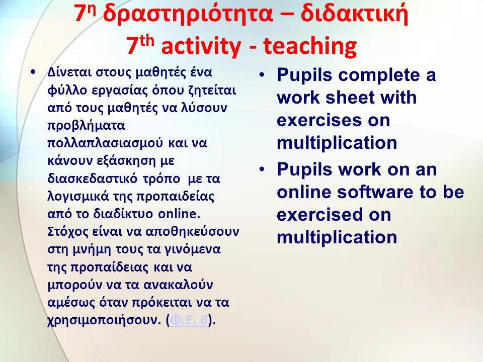 7η δραστηριότητα – διδακτική 7th activity - teaching