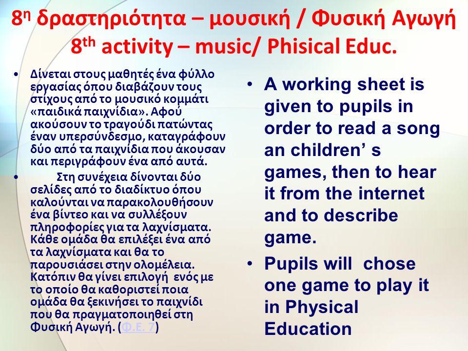8η δραστηριότητα – μουσική / Φυσική Αγωγή 8th activity – music/ Phisical Educ.