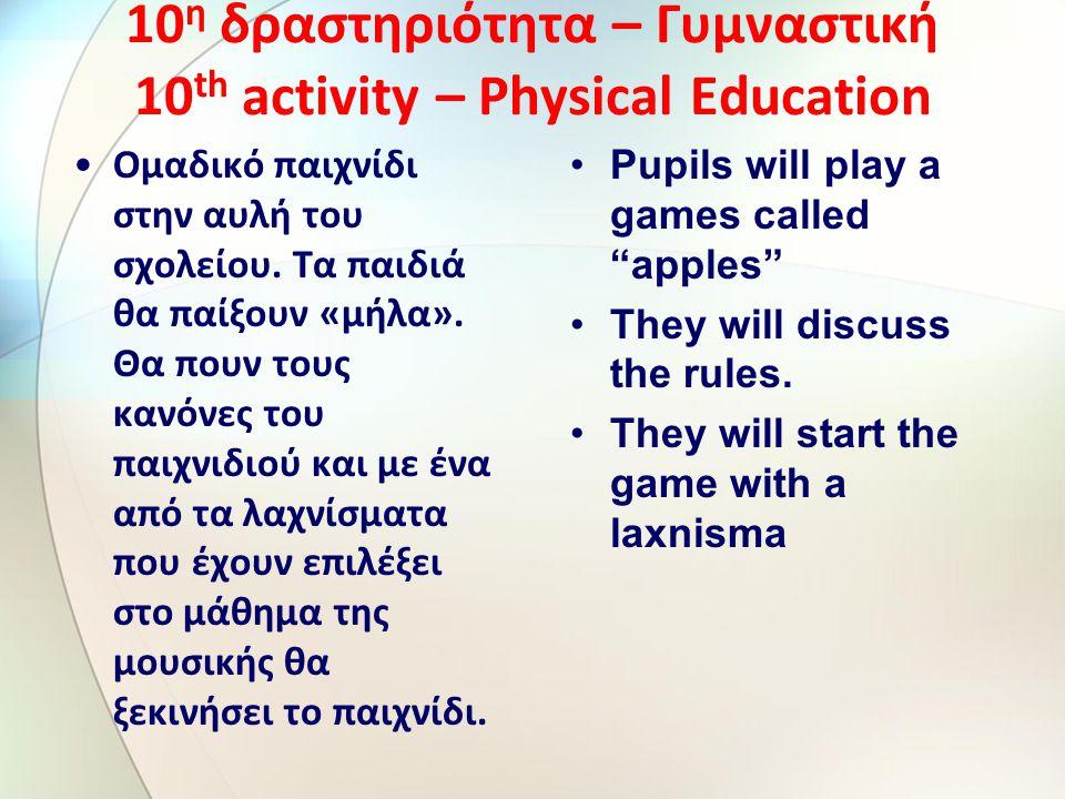10η δραστηριότητα – Γυμναστική 10th activity – Physical Education
