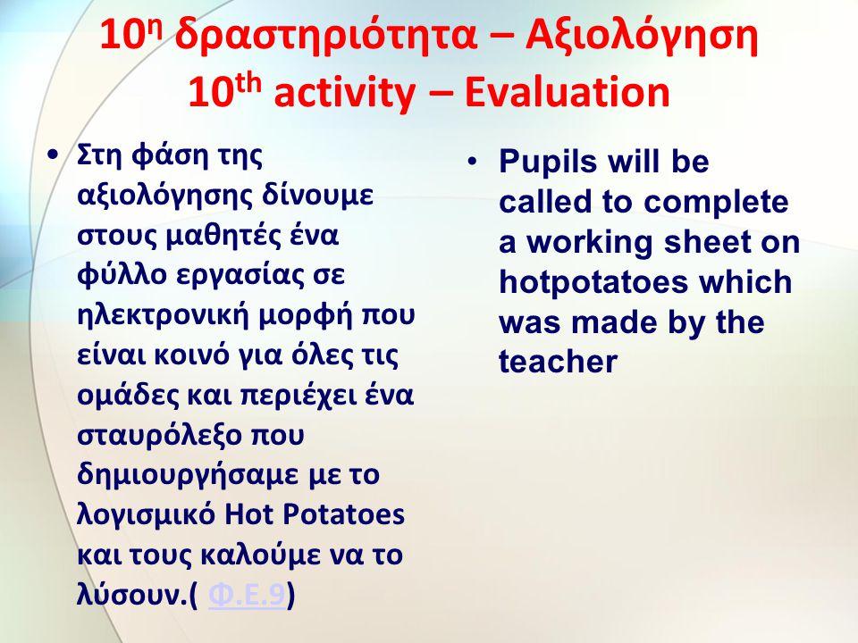 10η δραστηριότητα – Αξιολόγηση 10th activity – Evaluation