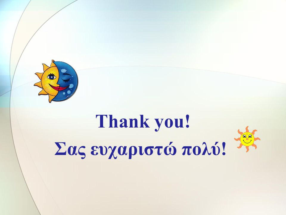 Thank you! Σας ευχαριστώ πολύ!