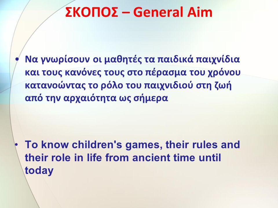 ΣΚΟΠΟΣ – General Aim