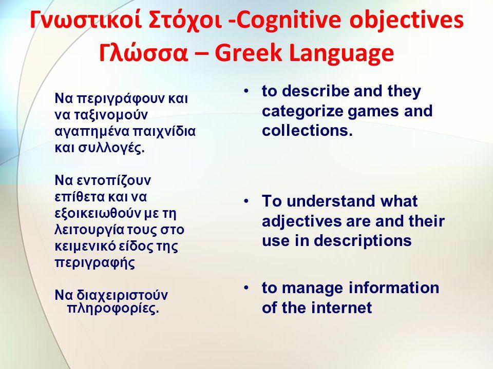 Γνωστικοί Στόχοι -Cognitive objectives Γλώσσα – Greek Language