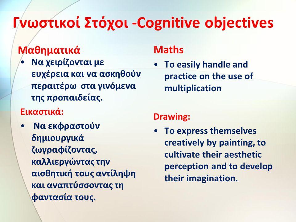 Γνωστικοί Στόχοι -Cognitive objectives