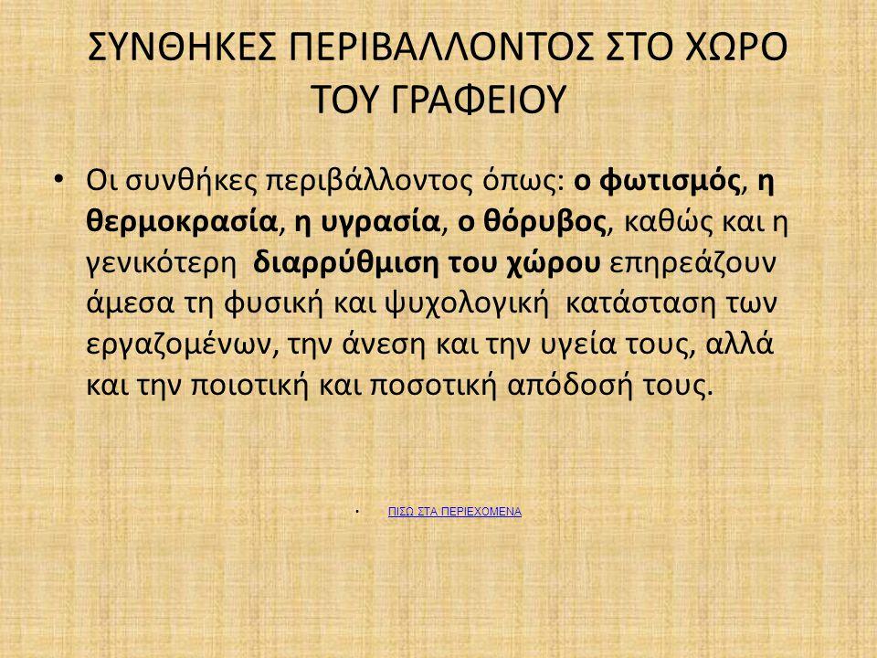 ΣΥΝΘΗΚΕΣ ΠΕΡΙΒΑΛΛΟΝΤΟΣ ΣΤΟ ΧΩΡΟ ΤΟΥ ΓΡΑΦΕΙΟΥ