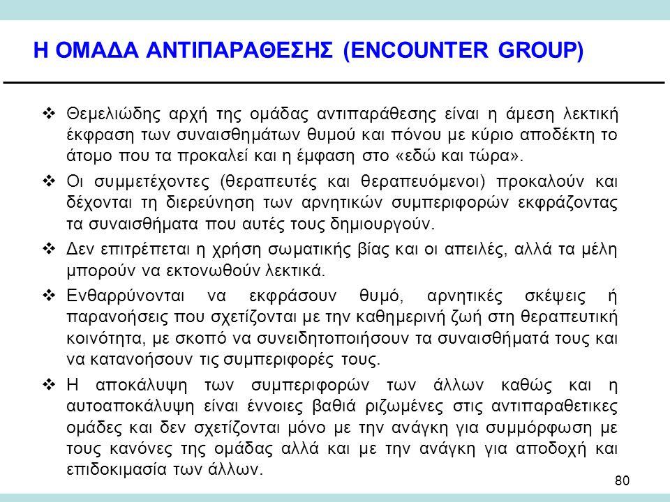 Η ΟΜΑΔΑ ΑΝΤΙΠΑΡΑΘΕΣΗΣ (ENCOUNTER GROUP)